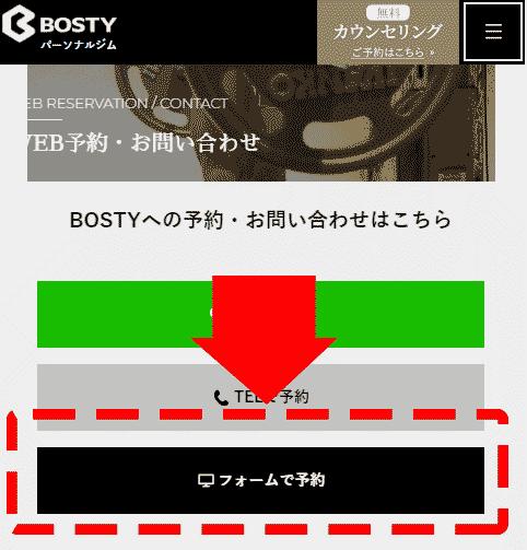 ボスティ(BOSTY)予約