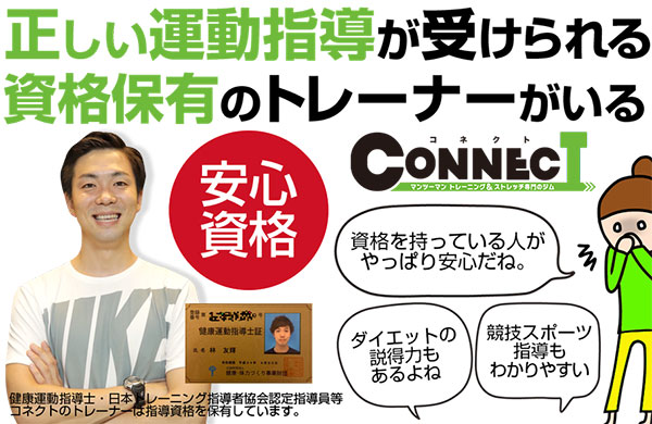 connectのトレーナーはどんな人?