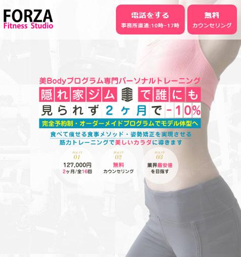 FORZAの無料カウンセリング予約