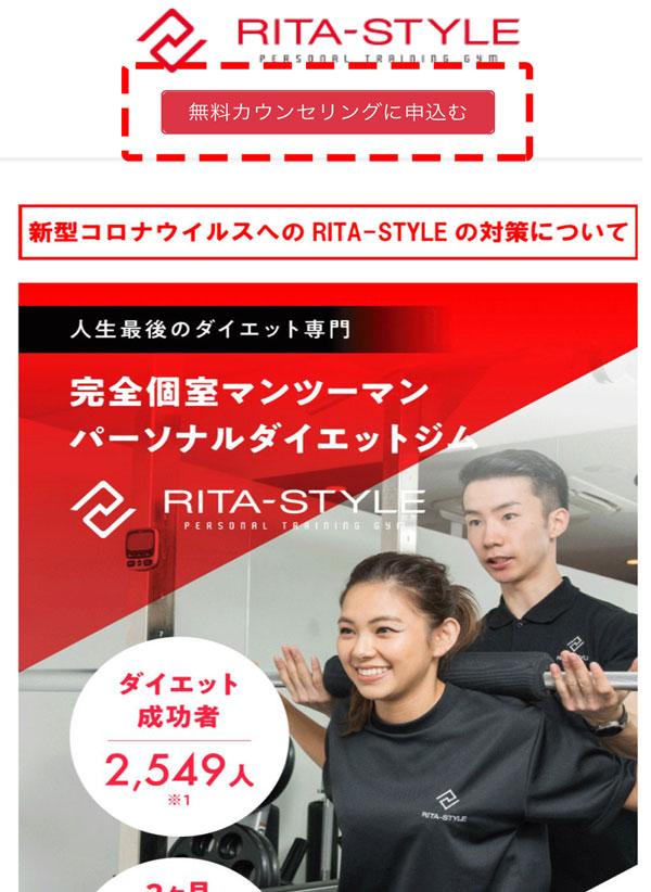 リタスタイル公式ホームページ上に「無料カウンセリング申込み」という項目があります。