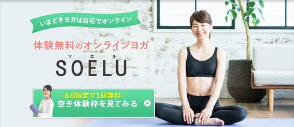 SOELU「無料体験」をしてから入会するか考える!