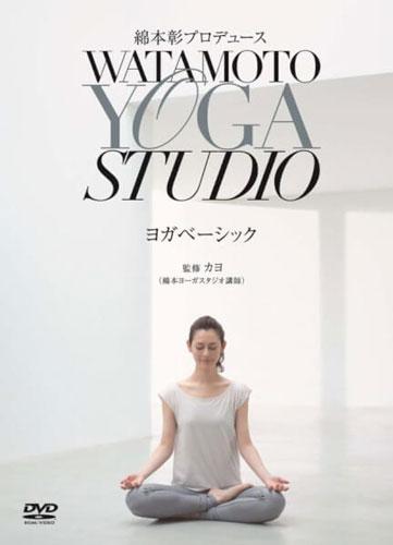 綿本彰プロデュース Watamoto YOGA Studio ヨガベーシック [DVD]
